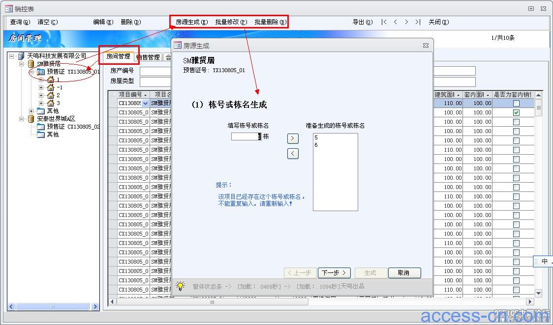 access数据库