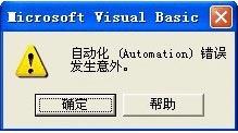 解决Excel自动化(Automation)错误发生意外的方法