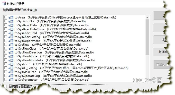 链接表管理器.jpg