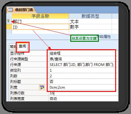 修改数据表结构