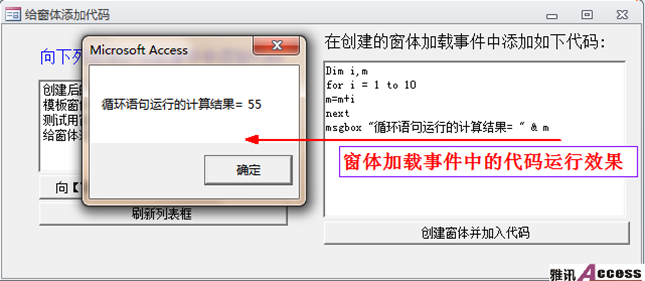 修改vba语句内容的窗体执行结果