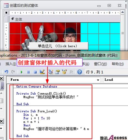 核查创建窗体代码