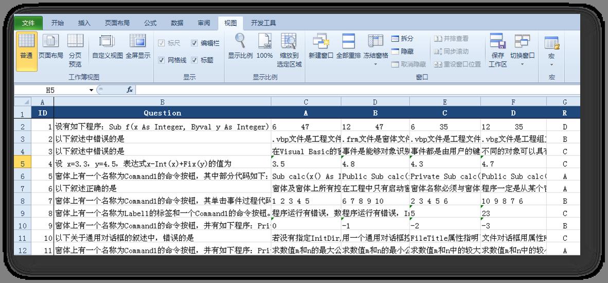 采用Excel组织题库