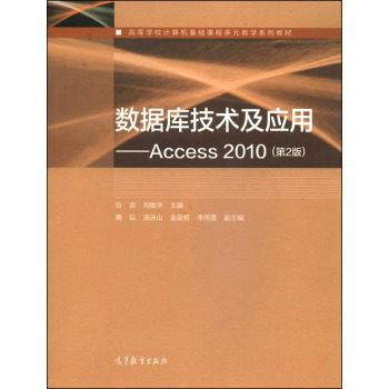 数据库技术及应用 Access 2010 第2版