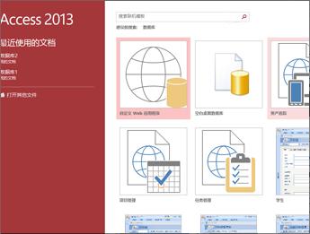 或者,尝试使用模板来创建应用程序、桌面数据库或 Access 2010 样